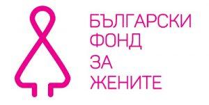 Български гонд за жените